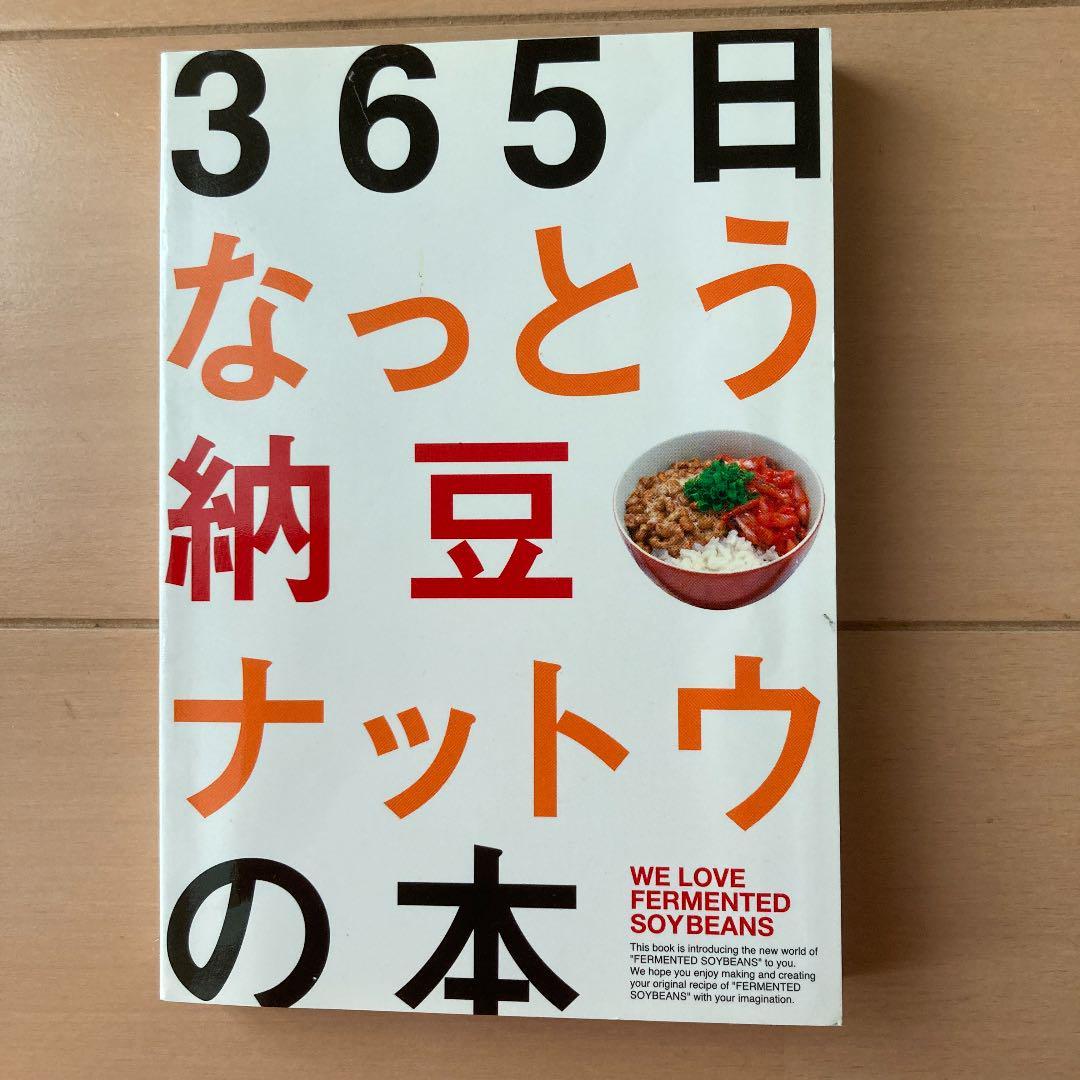 メルカリ - 365日なっとう納豆ナットウの本 【住まい/暮らし/子育て】 (¥360) 中古や未使用のフリマ