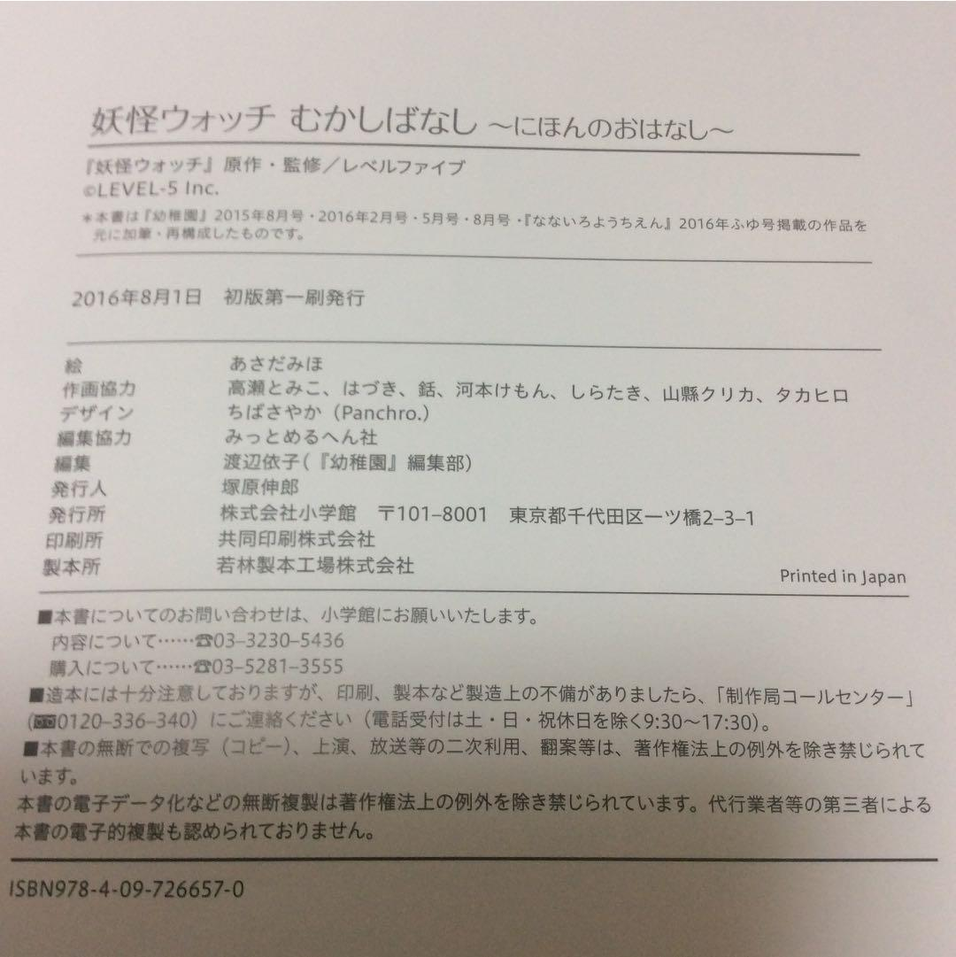 メルカリ - 妖怪ウォッチ むかしばなし ~にほんのおはなし~ 【絵本 ...