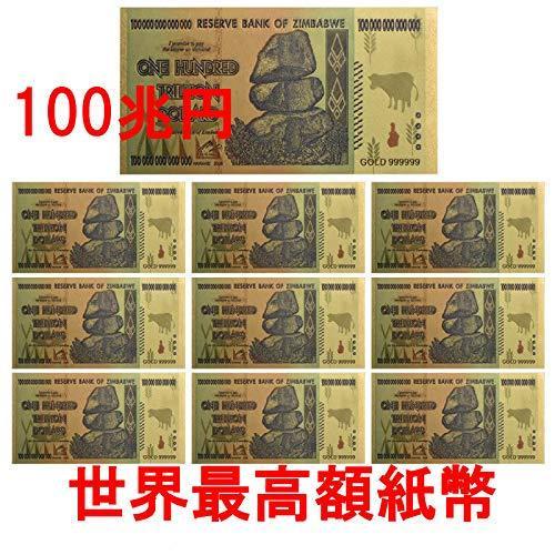 ジンバブエ ドル 1 円