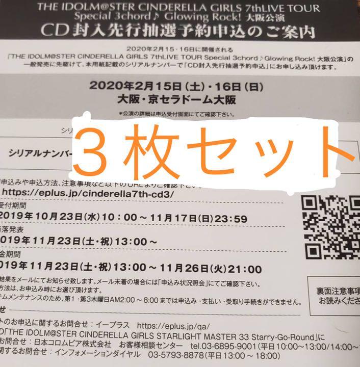 デレマス 7th 大阪