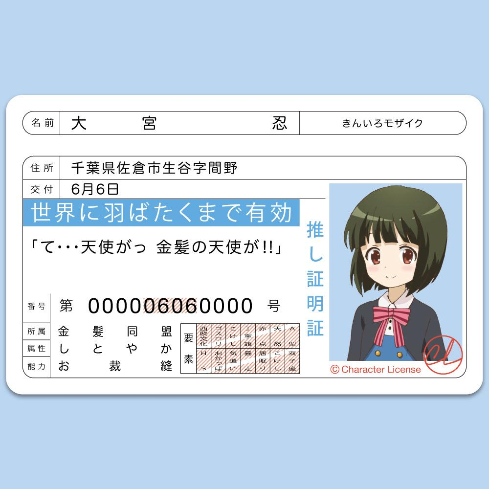 メルカリ 大宮 忍 シノ きんいろモザイク 推し証明証 カード