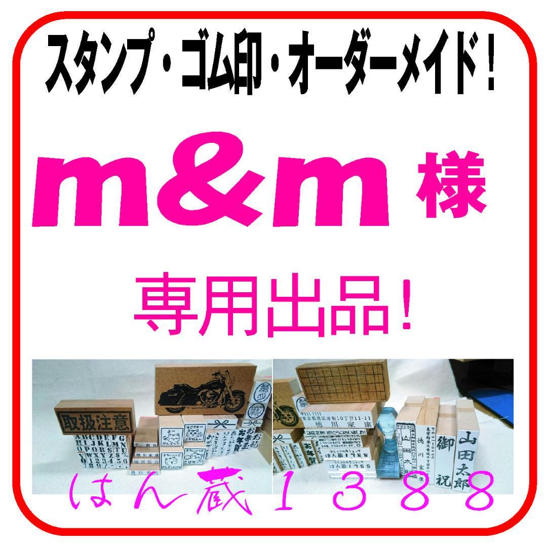 メルカリ M M 様 専用 ジョインティーオーダー みましたハンコ ミッフィー 文房具 2 500 中古や未使用のフリマ