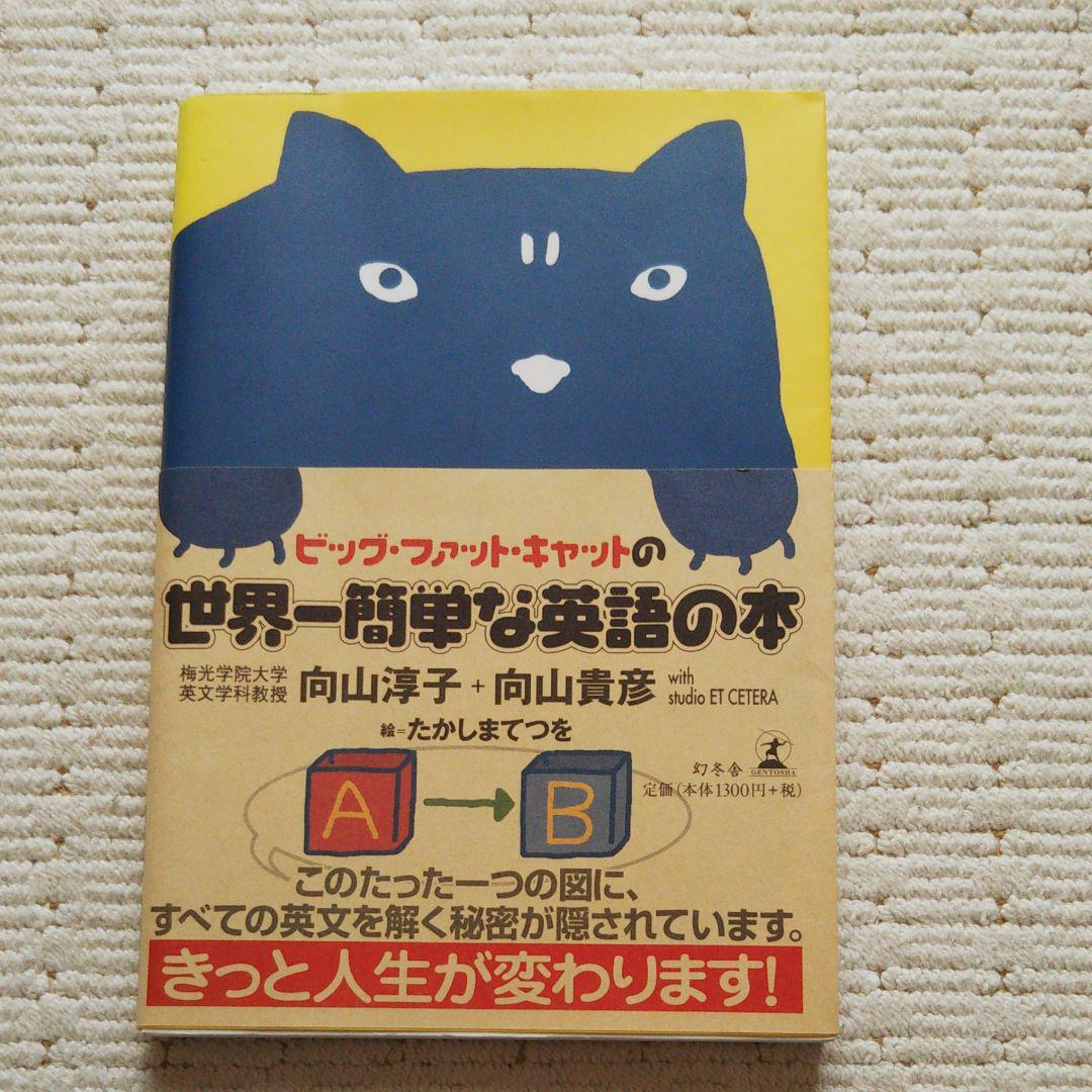 がっちゃん 英語 本