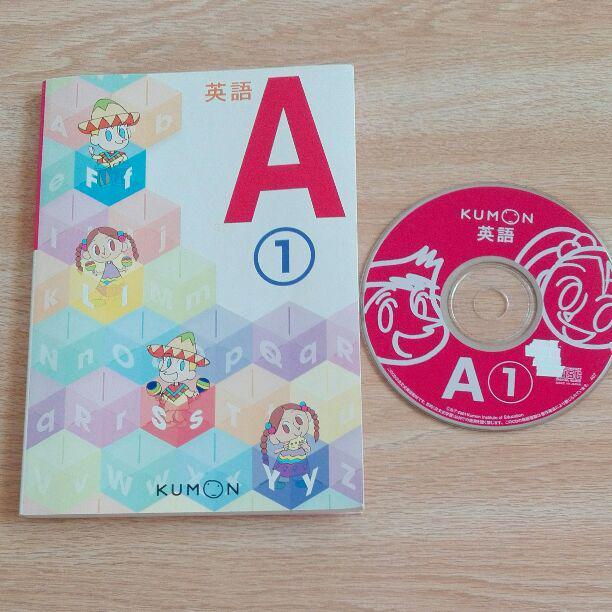 公文 英語 教材 cd