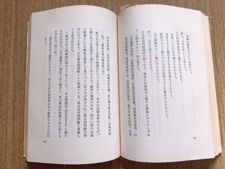 メルカリ - 『論理学』 速水滉 古書 【文学/小説】 (¥2,000) 中古や未 ...