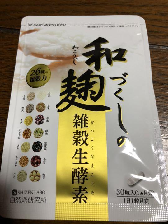 和麹づくしの雑穀生酵素 販売店