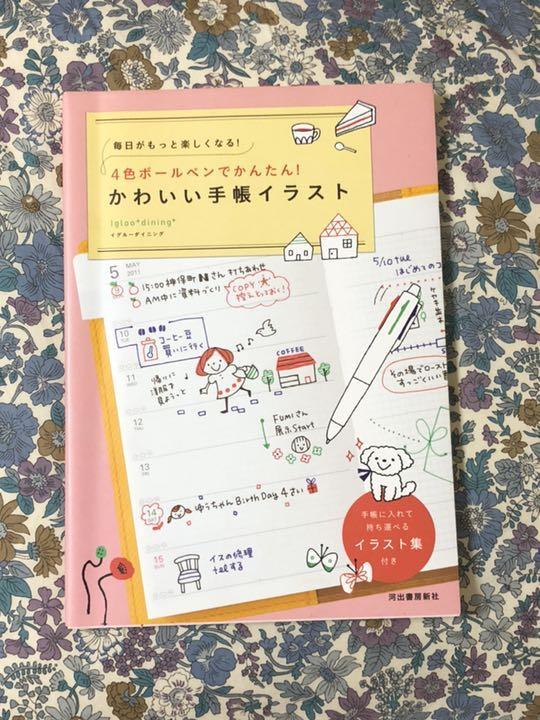 メルカリ 4色ボールペンでかんたんかわいい手帳イラスト 毎日がもっと