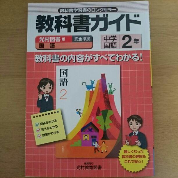 図書 国語 年 光村 2