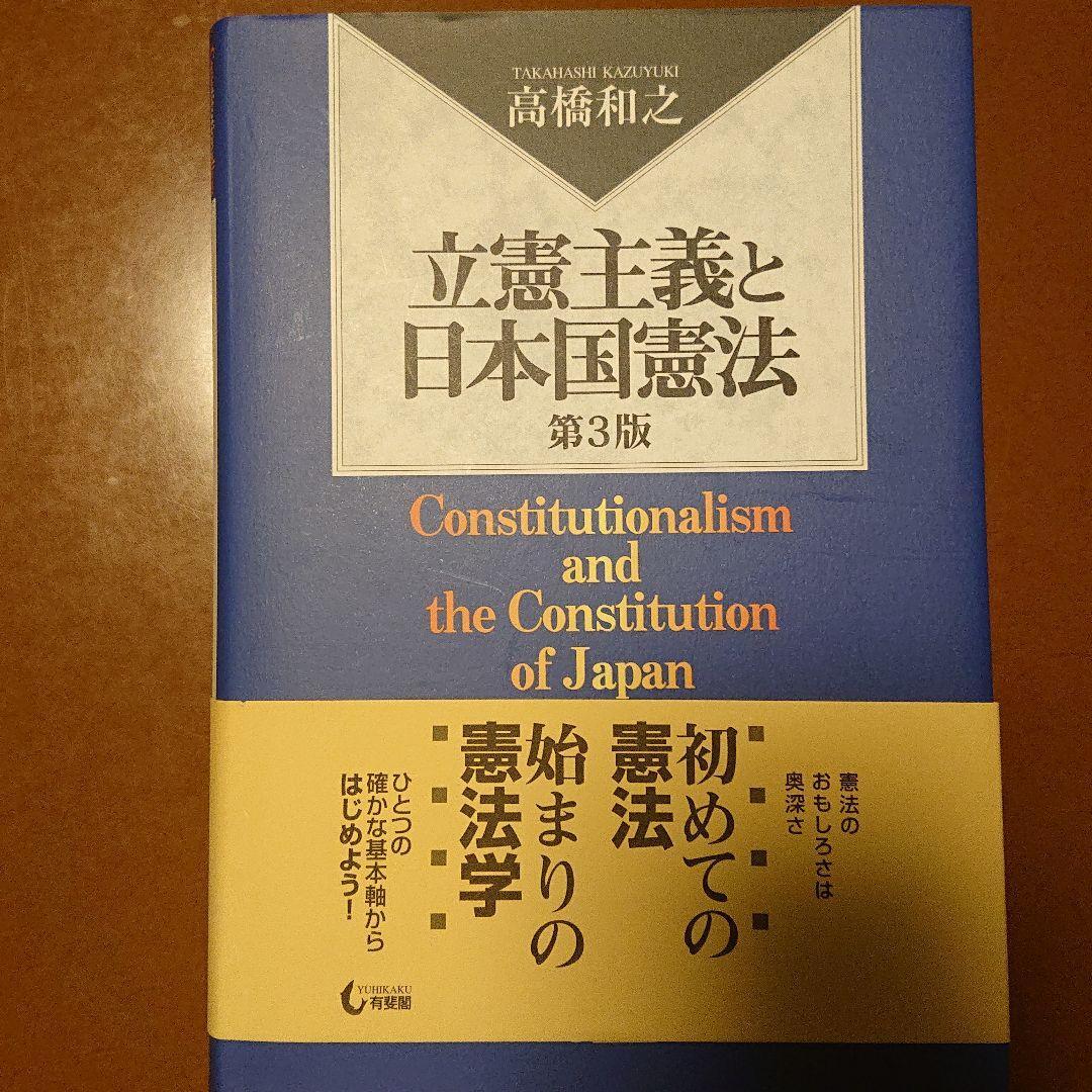 と 国 主義 立憲 憲法 日本