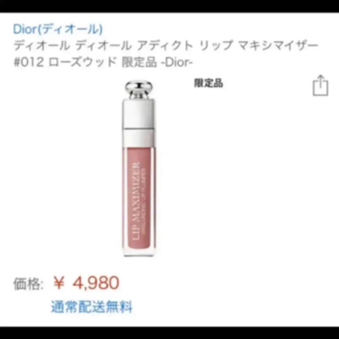 quality design 31852 eaab8 完売!限定品✨Diorマキシマイザー 限定色#12 ローズウッド(¥3,999) - メルカリ スマホでかんたん フリマアプリ