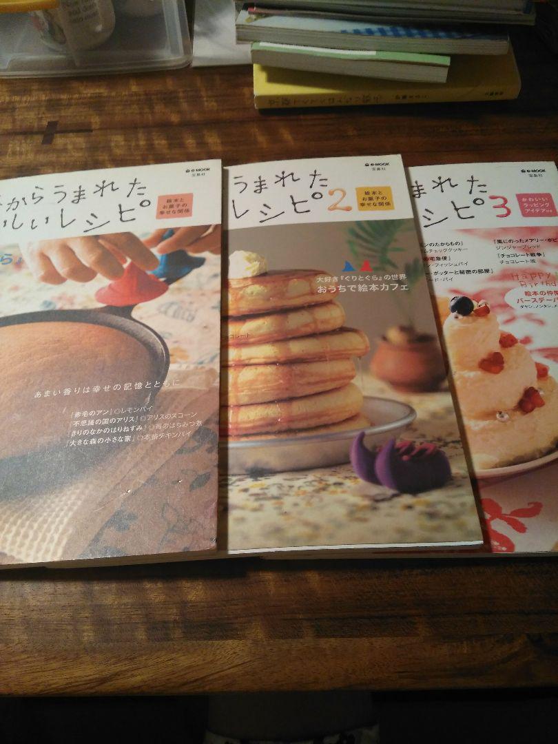 絵本からうまれたおいしいレシピ セット(¥ 1,500) , メルカリ スマホでかんたん フリマアプリ