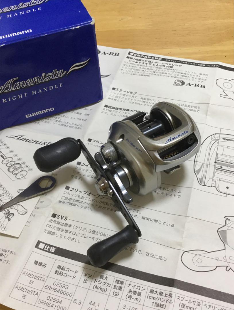 Shimano Bait Reel S A-Rb Large Aperture Drive Gear Flip Open