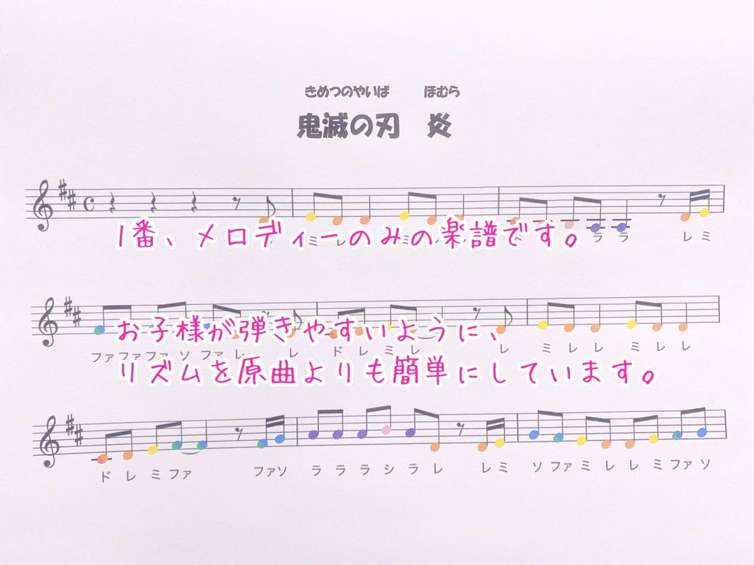 無料 楽譜 きめつの刃 ピアノ