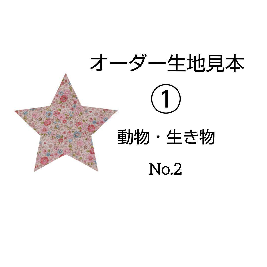 ①オーダー生地見本【動物・生き物、No.2】