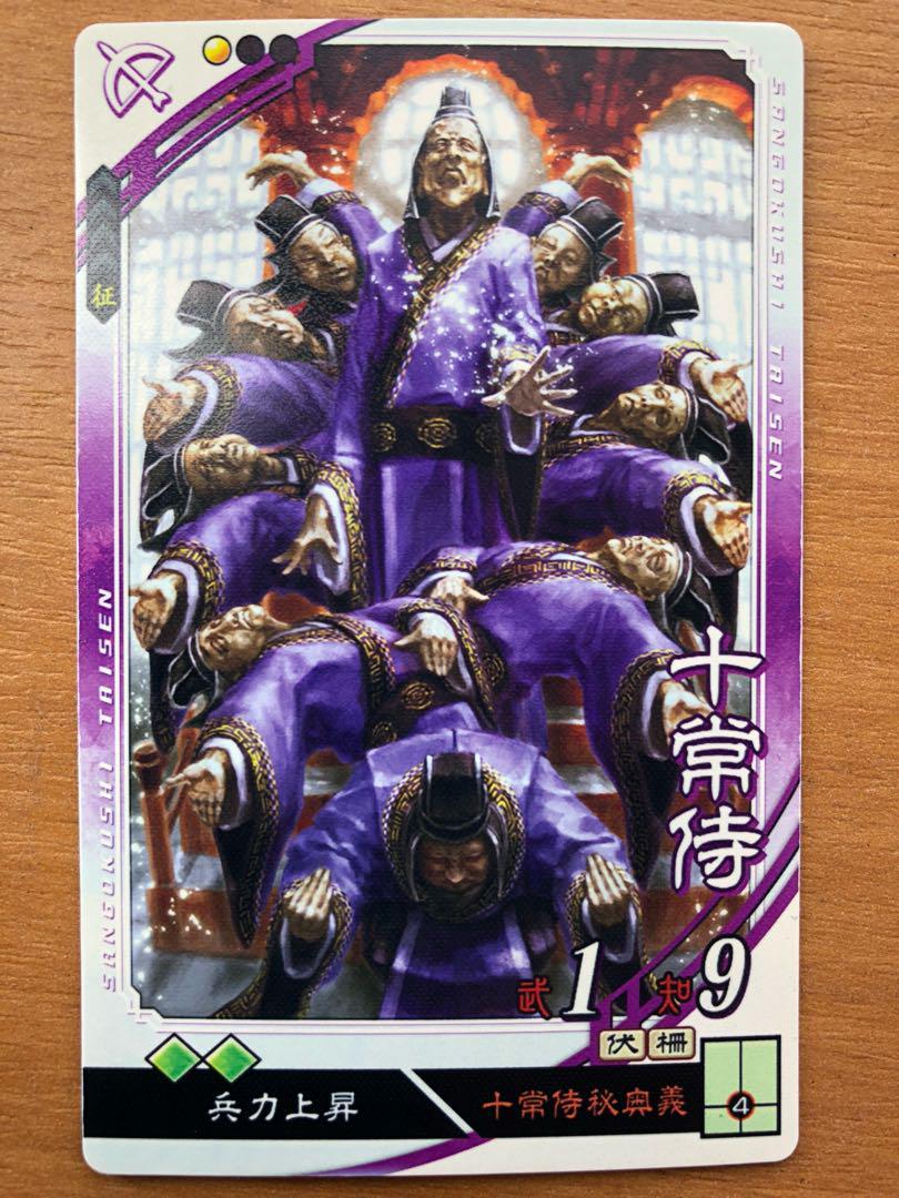 メルカリ - 三国志大戦 C 十常侍 兵力上昇 兵兵 【カード】 (¥300 ...