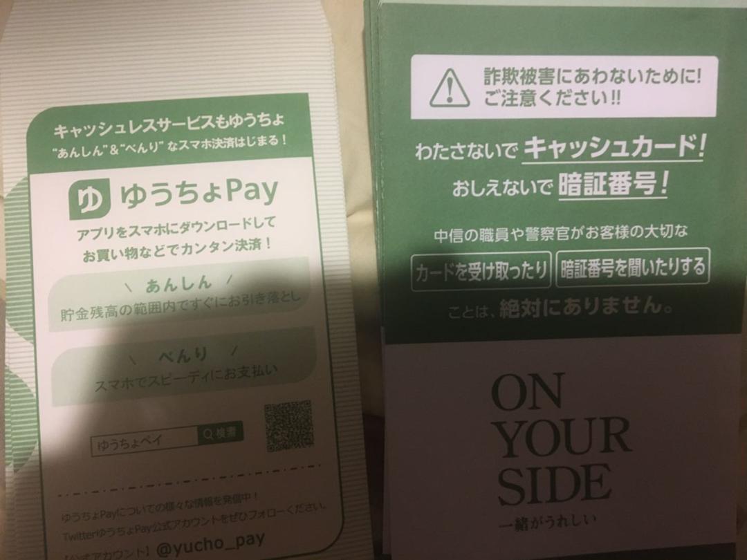 銀行 アプリ ゆうちょ 残高