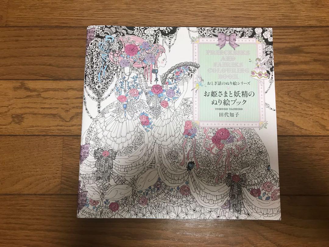 メルカリ 大人の塗り絵 本 お姫さまと妖精のぬり絵ブック 田代知子