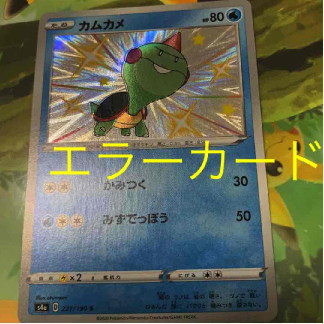 V シャイニー スター ポケモン カード