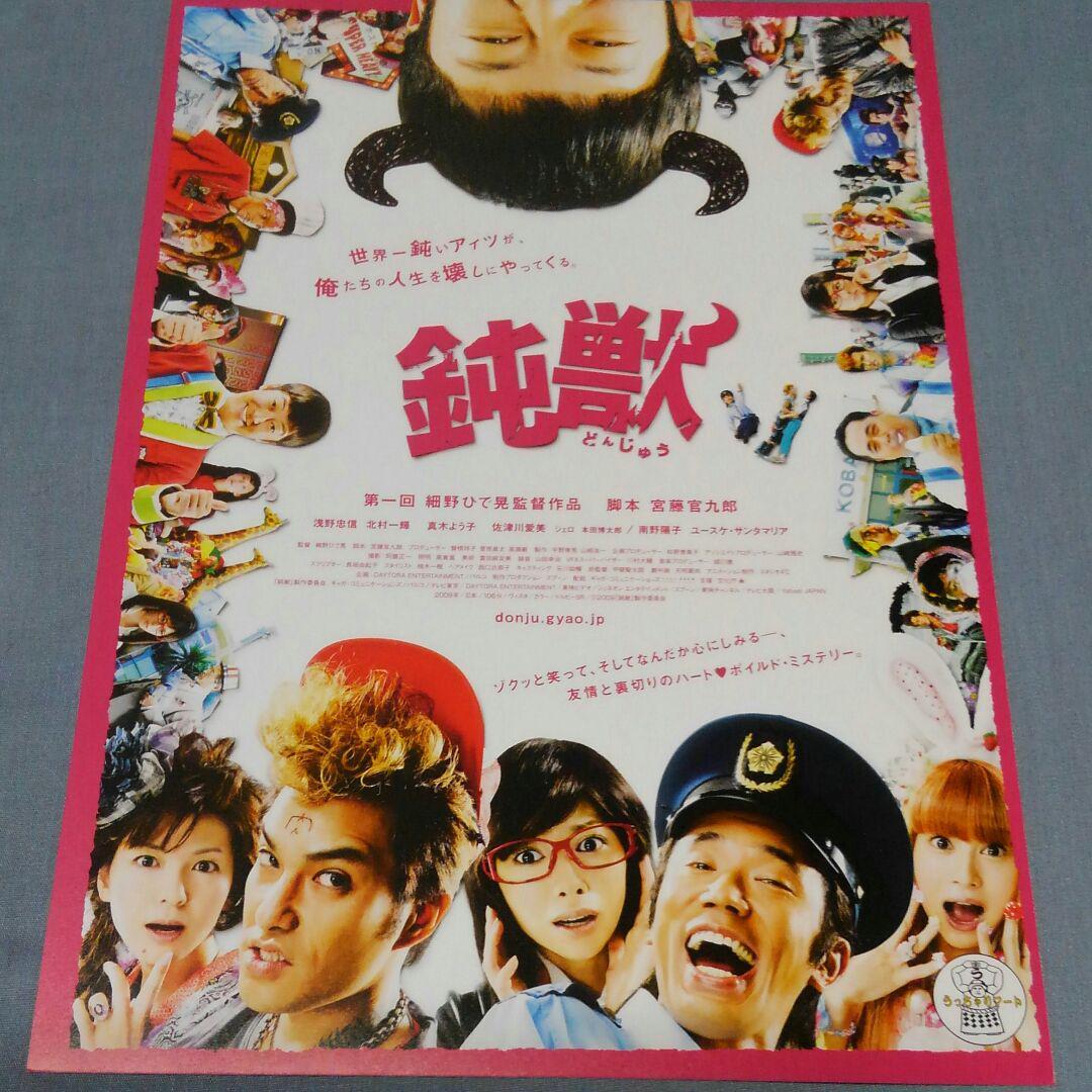 メルカリ - 映画チラシ 鈍獣 【印刷物】 (¥500) 中古や未使用のフリマ