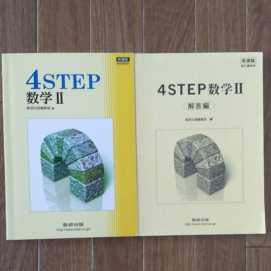 4step 数 2