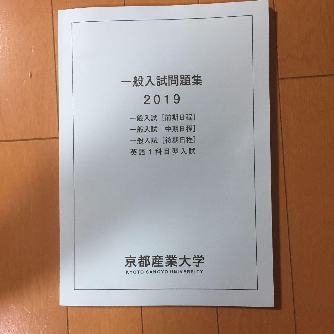 後期 京都 産業 大学