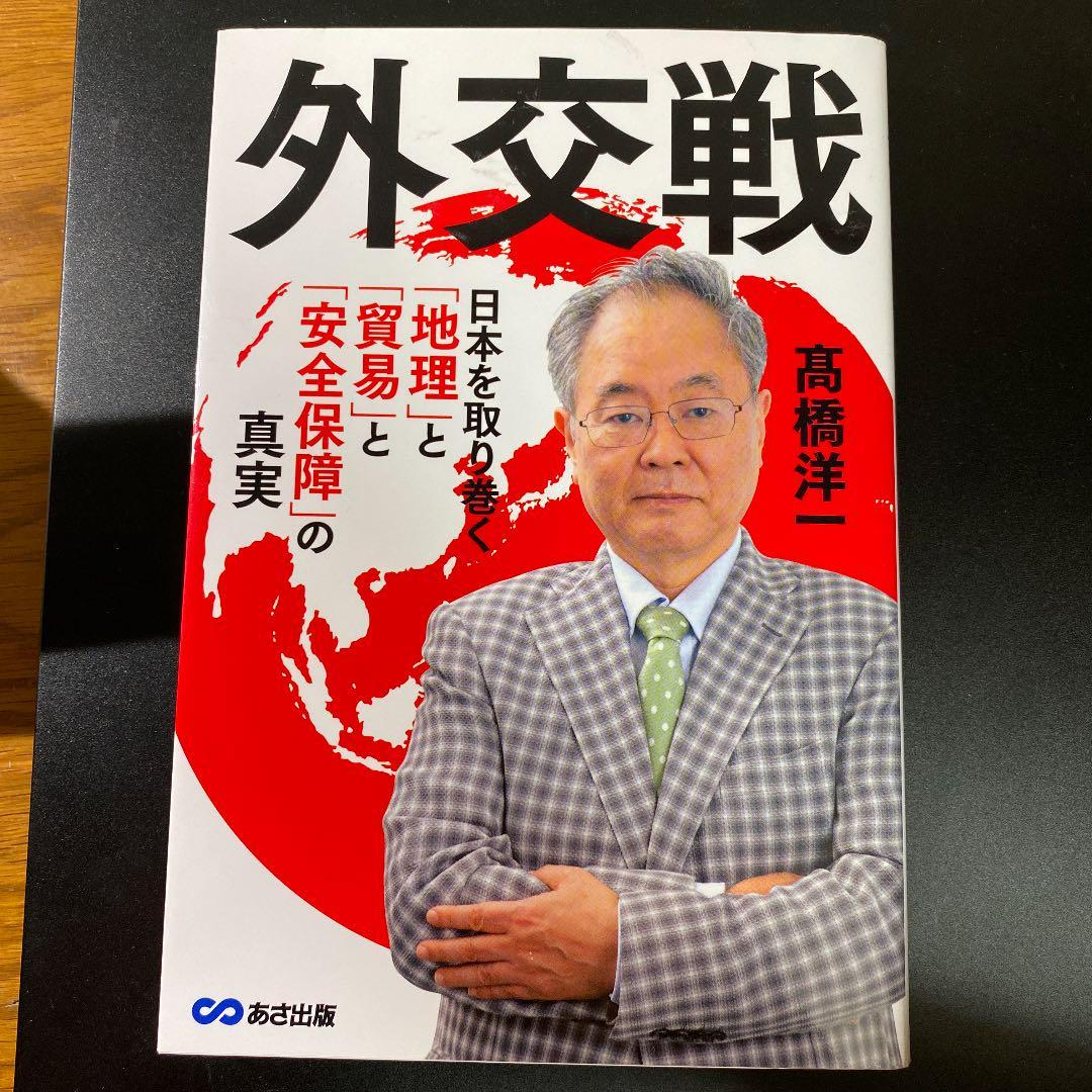 外交戦 日本を取り巻く「地理」と「貿易」と「安全保障」の真実