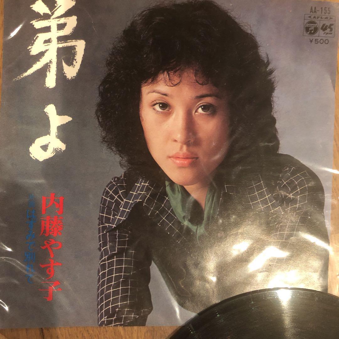 メルカリ - 内藤やす子 レコード 弟よ はずみで別れて 【邦楽】 (¥300 ...