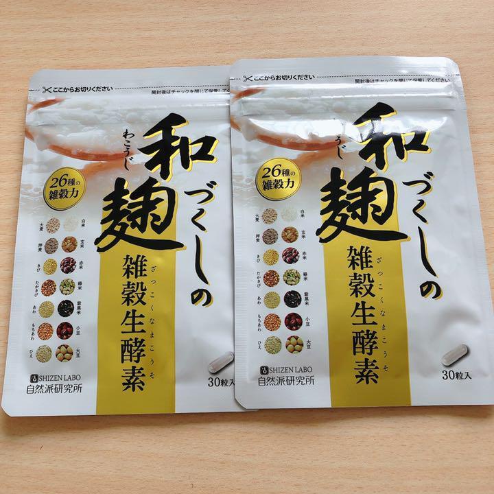 雑穀 酵素 生 の づくし 和 「和麹づくしの雑穀生酵素」初回お試し価格500円 定期縛りなし
