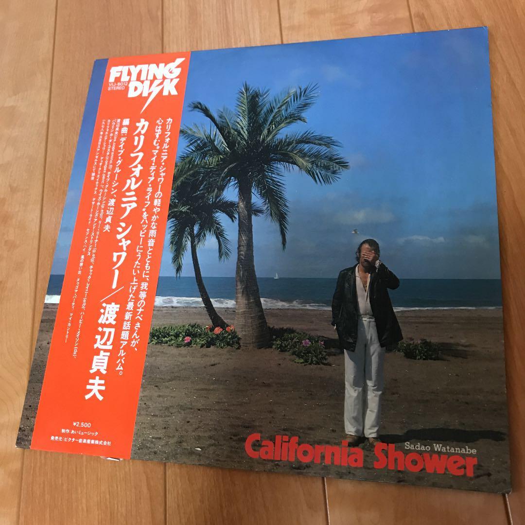 カリフォルニア シャワー