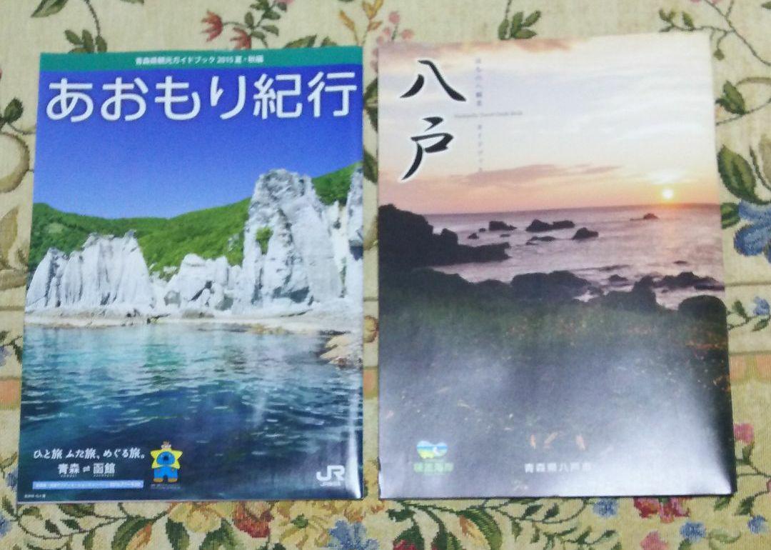 青森県 旅行