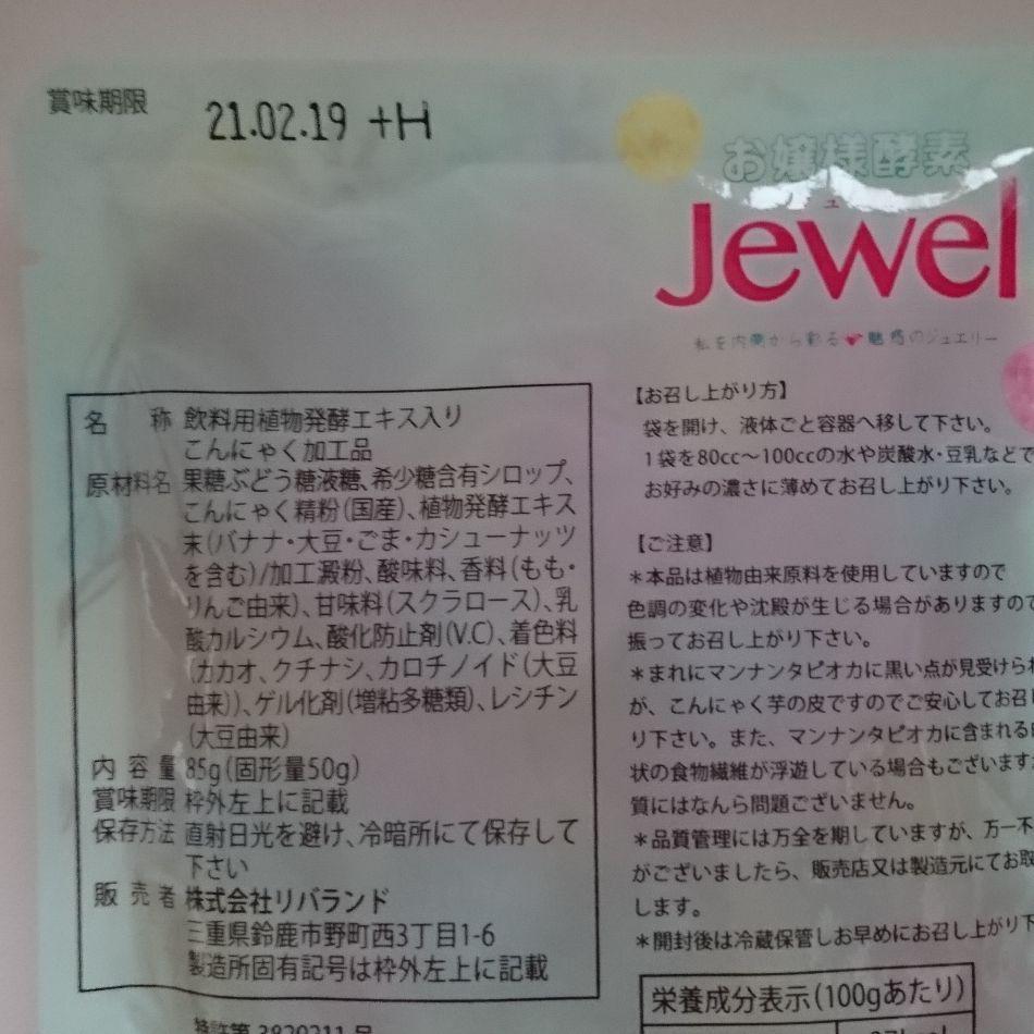 お嬢様酵素jewel カロリー