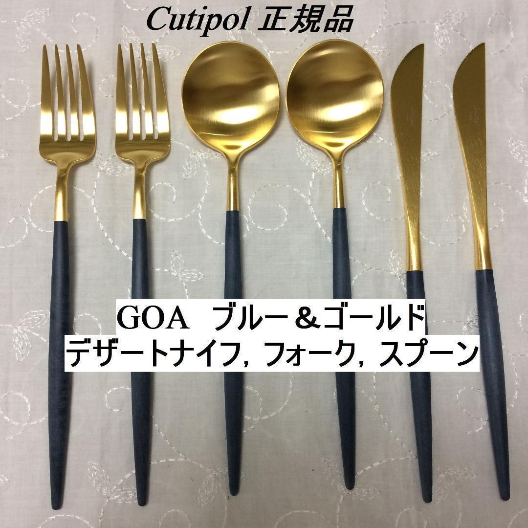 正規品 クチポール ゴア ブルー&ゴールド デザート3種×各2