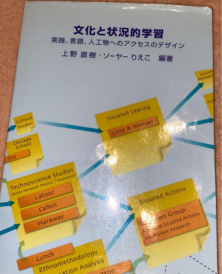 メルカリ - 文化と状況的学習 実践、言語、人工物へのアクセスの ...