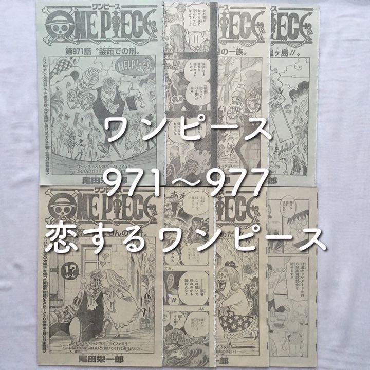 971 ワンピース