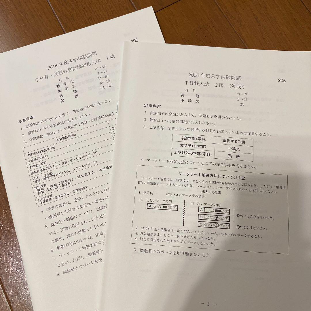 T 日程 大学 法政