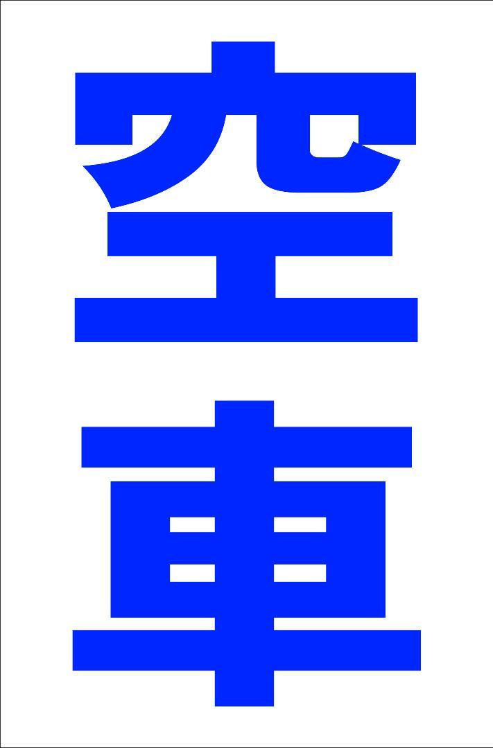 メルカリ - シンプル縦型看板「空車(青)」駐車場 【その他】 (¥999 ...