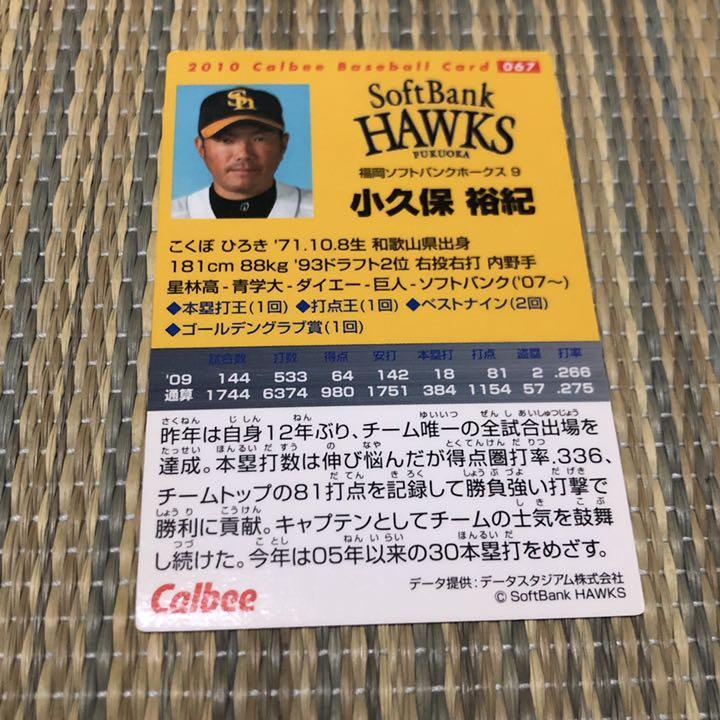 メルカリ - 福岡ソフトバンクホークス 選手カード (¥300) 中古や未使用 ...