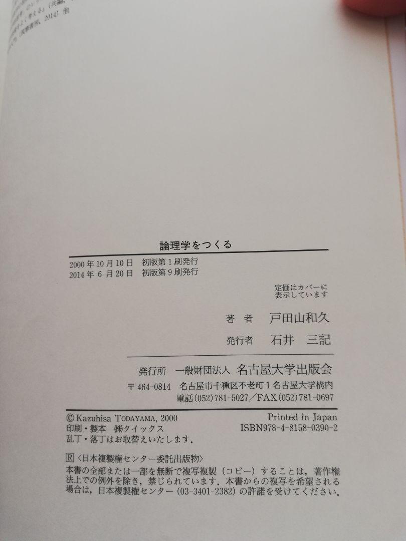 メルカリ - 論理学をつくる 【人文/社会】 (¥2,300) 中古や未 ...