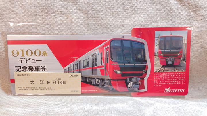 名鉄 9100 系