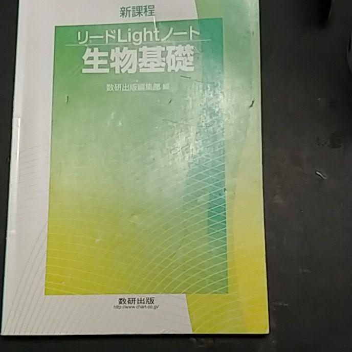 ライト 基礎 リード ノート 生物