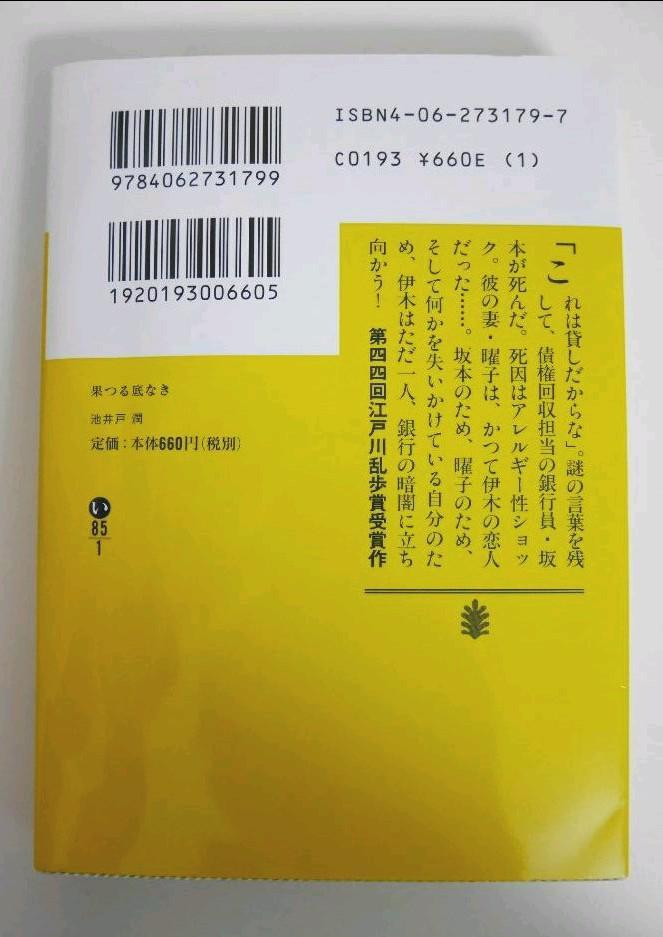 メルカリ - 果つる底なき 【文学/小説】 (¥300) 中古や未使用のフリマ