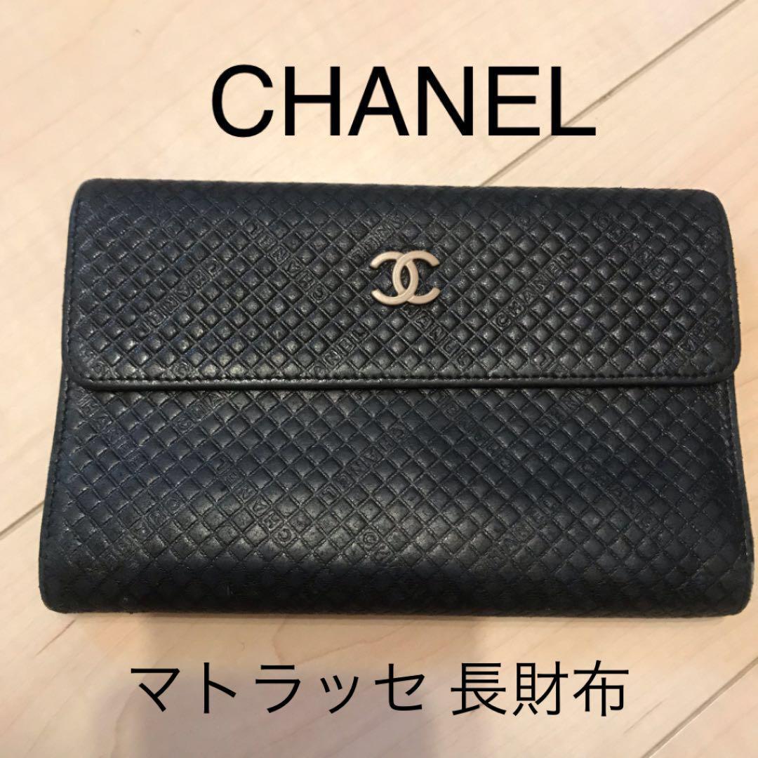 new product 06fd5 e619f CHANEL シャネル レザー長財布 黒 マトラッセ(¥11,300) - メルカリ スマホでかんたん フリマアプリ
