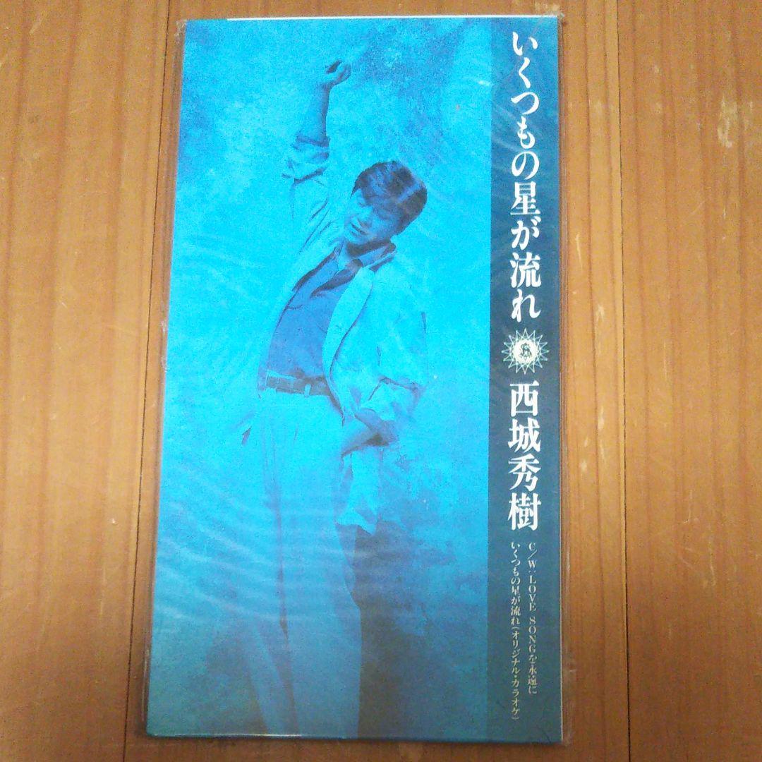 メルカリ - いくつもの星が流れ 西城秀樹 【邦楽】 (¥5,000) 中古や未 ...