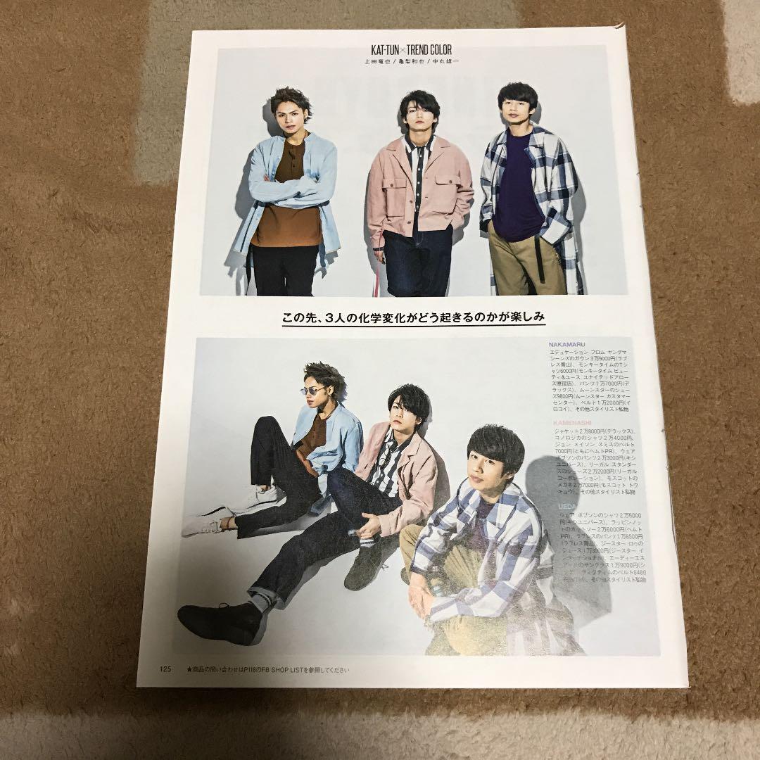メルカリ - KAT-TUN 【アート/エンタメ/ホビー】 (¥450) 中古や未使用 ...