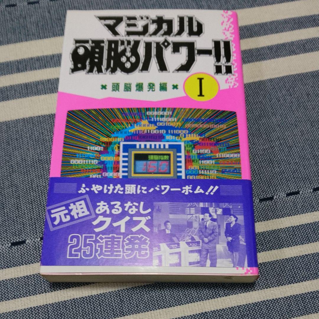 メルカリ - マジカル頭脳パワー 頭脳爆発編 【ビジネス/経済】 (¥550 ...