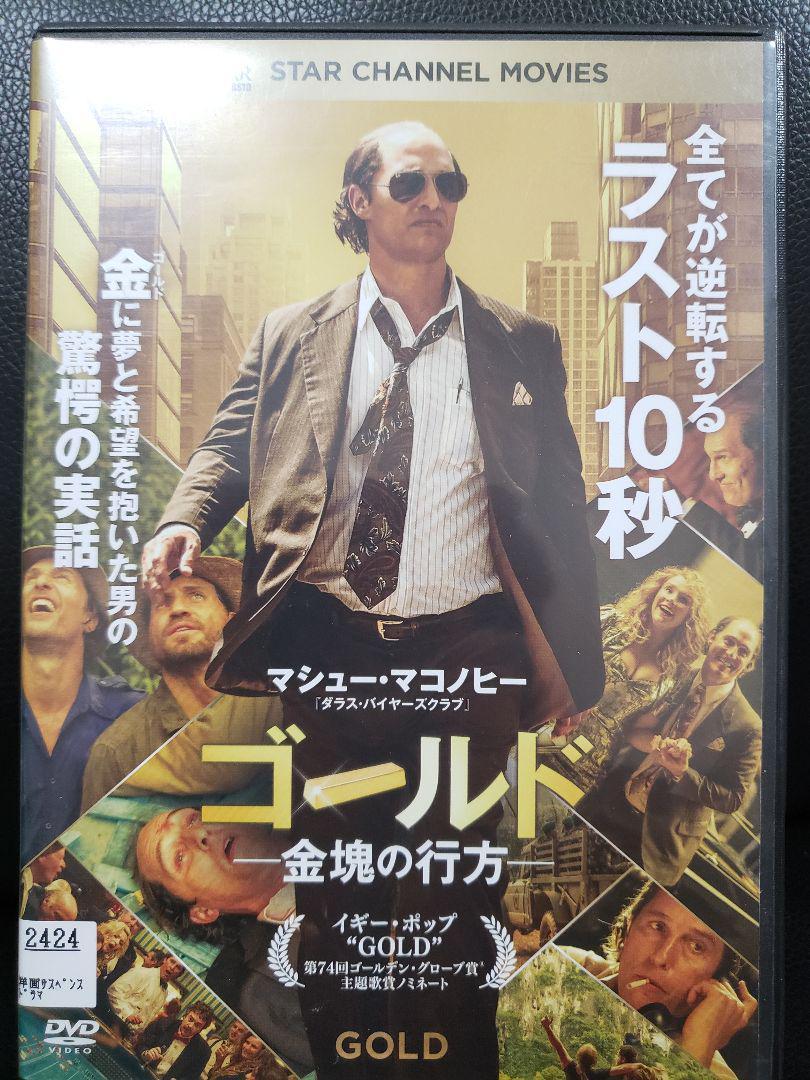 メルカリ - ゴールド 金塊の行方 【外国映画】 (¥1,000) 中古や未使用 ...