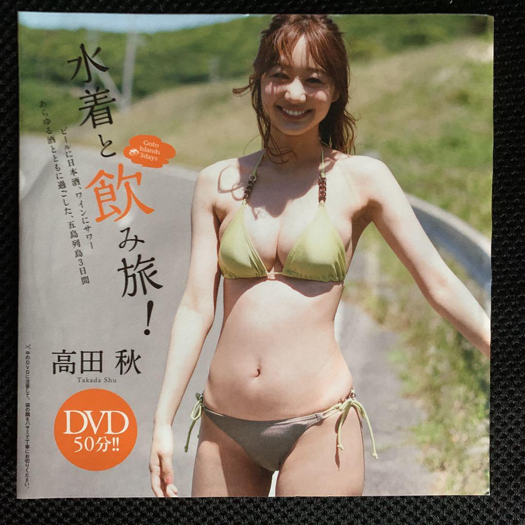 秋 dvd 高田