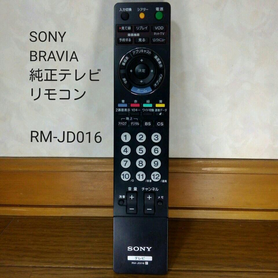 RM-JD016 SONY 純正テレビリモコン