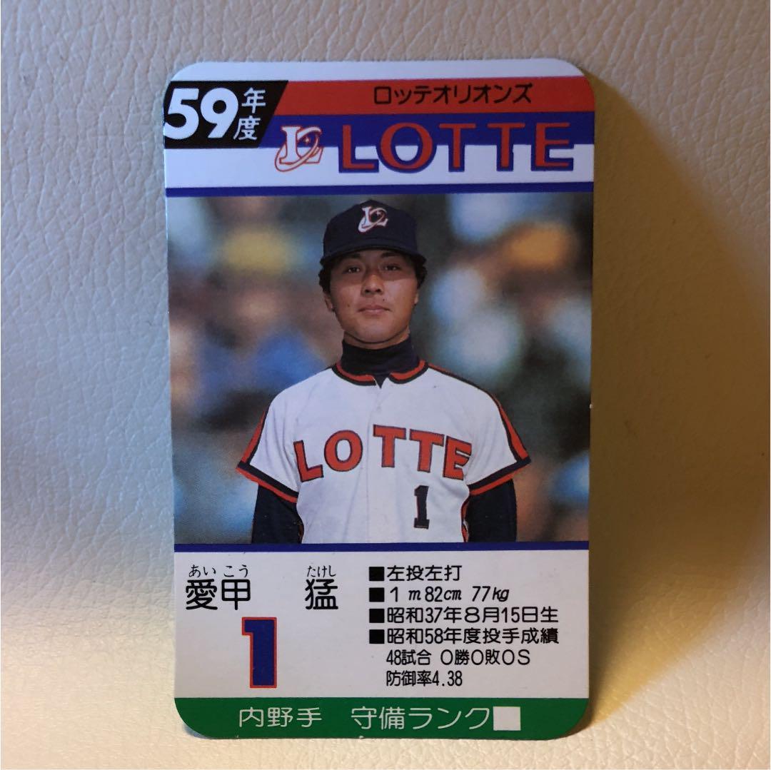 メルカリ - プロ野球カード ロッテオリオンズ 昭和59年度 愛甲 猛 背 ...