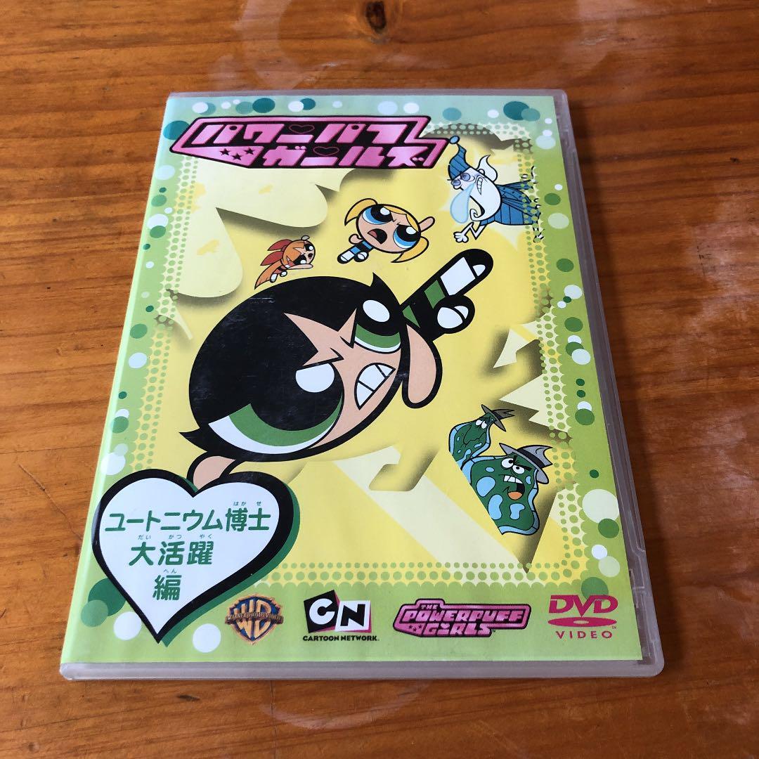 メルカリ パワーパフ ガールズdvd5枚セット アニメ 4 000 中古や未使用のフリマ